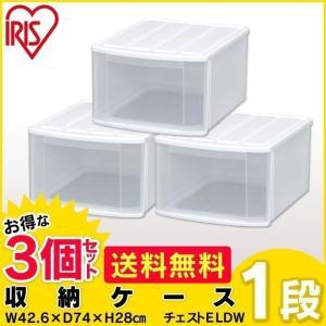 3個セット ワイド 深型 ELDW アイリスオーヤマ 衣類収納ケース 引き出し プラスチック 押入れ 押し入れ クローゼット 安い(あすつく)|irisplaza