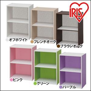 カラーボックス デザインカラーボックス 2段 DCX-2 アイリスオーヤマ 収納家具 収納棚 収納ラ...