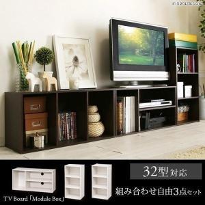 カラーボックス TV台 ローボード モジュールボックス3個セット 全2色 アイリスオーヤマ 木製 A4サイズ 収納ラック