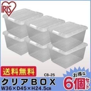 衣装ケース クリアボックス 6個セット  アイリスオーヤマ CB-25  衣類収納ケース  収納ボックス 押入れ プラスチック フタ付き (あすつく)|irisplaza