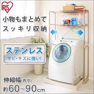 ステンレスランドリーラック SLR-160V ベージュ 洗濯機の上部に洗剤などの小物をまとめて収納で...