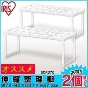2個セット 伸縮押入れ整理棚 SOR-370×2 グレー 押入れのサイズに合わせて幅72〜92cmま...