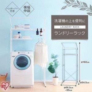 ランドリーラック 収納 洗濯機 おしゃれ ハンガーバー付き 伸縮 アイリスオーヤマ(あすつく)(iris_coupon)|irisplaza