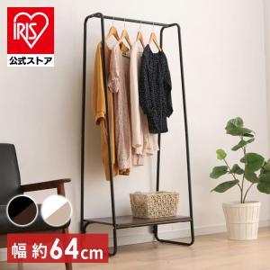 シワなく衣類を収納するのに適したデザインパイプハンガーです。 かける・おける二つの機能を備えています...