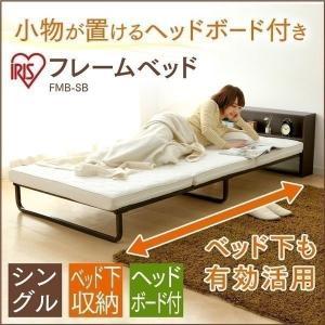 ヘッドボード付きで、手の届くところに小物を置くことができます。 ベッドの床面は、通気性がよいメッシュ...