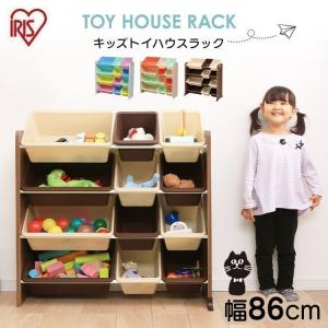おもちゃ収納 おもちゃ 収納 かわいい ポップ キッズトイハウスラック KTHR-412 アイリスオーヤマ|アイリスプラザ PayPayモール店