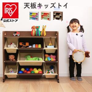 おもちゃ収納 アイリスオーヤマ おもちゃ 収納 おしゃれ かわいい おもちゃ収納ボックス 天板付 キッズ トイハウスラック TKTHR-39 (応援セール)|アイリスプラザ PayPayモール店