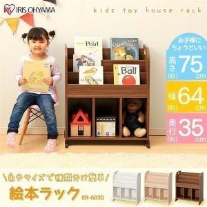 本棚 絵本ラック 絵本 おもちゃ 収納 収納棚 子供部屋収納 こども ER-6030 アイリスオーヤマ|アイリスプラザ PayPayモール店