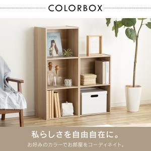 カラーボックス CBボックス 3段 CX-3 ...の詳細画像1