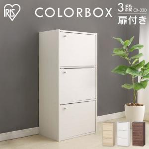 カラーボックス CBボックス 扉付き 3ドアタイプ 3段 CX-33D アイリスオーヤマ 収納家具 収納棚 収納ラック 本棚 おしゃれ|irisplaza