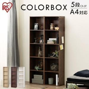 カラーボックス CBボックス 5段 A4サイズ対応 CX-5F アイリスオーヤマ 収納家具 収納棚 収納ラック 本棚 おしゃれ 在庫限り|irisplaza