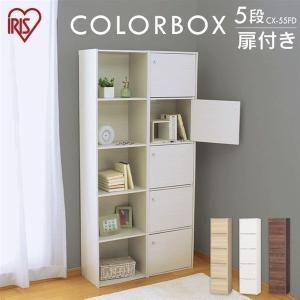 カラーボックス CBボックス 扉付き 5ドア 5段 A4サイズ対応 CX-55FD アイリスオーヤマ 収納ラック 本棚 おしゃれ 在庫限り|irisplaza