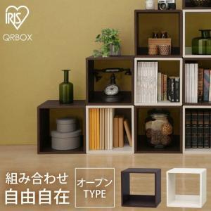 カラーボックス 収納ケース おしゃれ キューブボックス QRボックス QR-34 アイリスオーヤマ(あすつく)|irisplaza