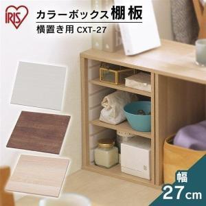 カラーボックス カラーボックス用 棚板 横置き アイリスオーヤマ 収納ラック 本棚 書棚 おしゃれ 在庫限りの写真