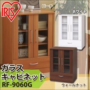 P5倍以上!食器棚 ガラスキャビネット キッチン 収納 木製 RF-9060G アイリスオーヤマ 収納家具