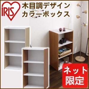 カラーボックス デザインカラーボックス 3段 木目 DCX-3 アイリスオーヤマ 収納家具 収納棚 収納ラック 本棚 おしゃれ 限定数量超特価