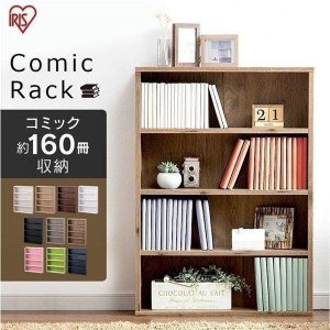 本棚 コミックラック おしゃれ 大容量 薄型 アイリスオーヤマ 書棚 収納 漫画 カラーボックス ス...
