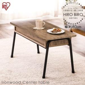 テーブル 北欧 ローテーブル シンプル センターテーブル ミニテーブル リビングテーブル 一人暮らし ローテーブル おしゃれ|アイリスプラザ PayPayモール店