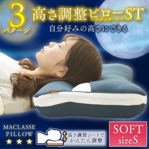 枕 まくら 横向き 洗える 匠眠 高さ調節ピロー スタンダードピロー S ソフト PESS-3148 アイリスオーヤマ|irisplaza