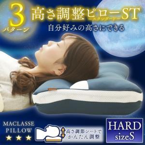 枕 まくら 横向き 洗える 頸椎 匠眠 高さ調節ピロー スタンダードピロー S ハード PESH-3148 アイリスオーヤマ|irisplaza
