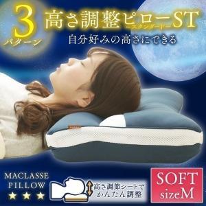 枕 まくら 横向き 洗える 匠眠 高さ調節ピロー スタンダードピロー M ソフト PESS-3756 アイリスオーヤマ|irisplaza