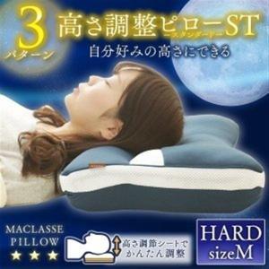 枕 まくら 横向き 洗える 頸椎 匠眠 高さ調節ピロー スタンダードピロー M ハード PESH-3756 アイリスオーヤマ|irisplaza