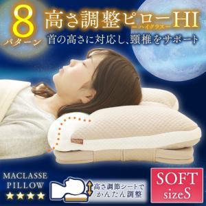 枕 まくら 横向き 洗える 匠眠 高さ調節ピロー ハイクラスピロー S ソフト PE4S-3245 アイリスオーヤマ|irisplaza