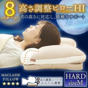 枕 まくら 横向き 洗える 頸椎 匠眠 高さ調節ピロー ハイクラスピロー M ハード PE4H-3757 アイリスオーヤマ|irisplaza