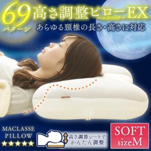 枕 まくら 匠眠 高さ調節ピロー エクストラ ソフト PM5S アイリスオーヤマ 通気性|irisplaza