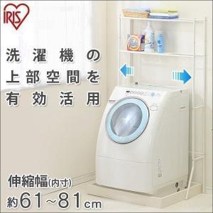 ランドリーラック 収納 洗濯機 おしゃれ コンパクト 伸縮 ...