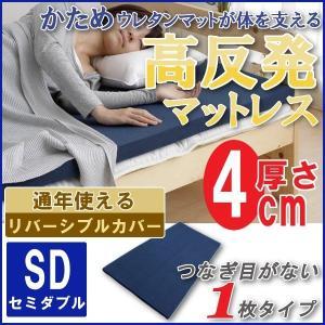 マットレス セミダブル 1枚タイプ 厚さ4cm  高反発ウレタン 高反発マットレス MAK4-SD