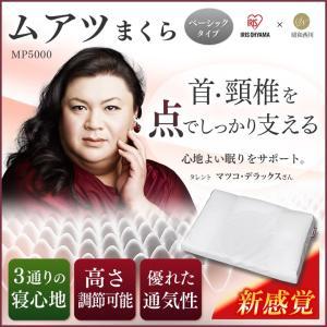 ムアツまくら ベーシック MP5000 アイリスオーヤマ×昭和西川 ムアツ枕 ピロー|irisplaza
