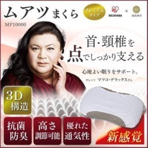 ムアツまくら プレミアム MP11000 アイリスオーヤマ×昭和西川 ムアツ枕 ピロー 横向きの写真