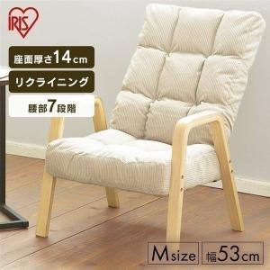 チェア リクライニング 1人掛け ソファ 椅子 姿勢 木製 ウッドアームチェア 肘付き Mサイズ WAC-M リクライニングチェア アイリスオーヤマの写真
