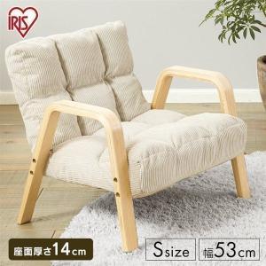 チェア リクライニング 1人掛け ソファ 椅子 姿勢 木製 ウッドアームチェア 肘付き Sサイズ WAC-S リクライニングチェア アイリスオーヤマの写真
