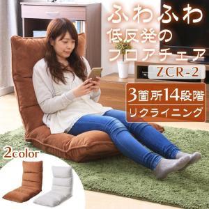 座椅子 おしゃれ リクライニング フロアチェア 低反発 ZCR-2 全2色 アイリスオーヤマ