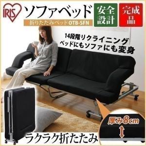 ベッド シングル ソファベッド 折りたたみ リクライニング アイリスオーヤマ 完成品(あすつく)(セール)の写真