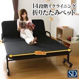 ベッド 折りたたみ セミダブル SD リクライニング キャスター付き OTB-SD アイリスオーヤマ