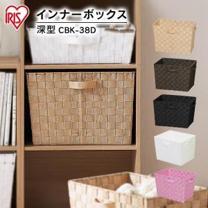 カラーボックス 収納ボックス インナーボックス 深型 CBK-38D アイリスオーヤマ 収納ラック 本棚 書棚 おしゃれ