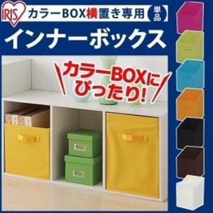カラーボックス 収納ボックス インナーボ...