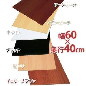 カラー化粧棚板 LBC-640 ホワイト・ビーチ・チェリーブラウン・ブラック・ハニービーチ・ダークオ...