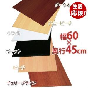 カラー化粧棚板 LBC-645 ホワイト・ビーチ・チェリーブラウン・ブラック・ハニービーチ・ダークオ...