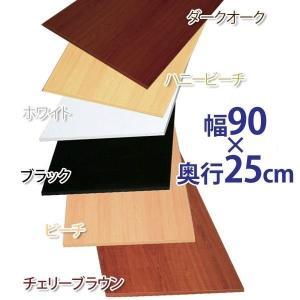 カラー化粧棚板 LBC-925 ホワイト・ビーチ・チェリーブラウン・ブラック・ハニービーチ・ダークオ...