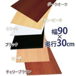 カラー化粧棚板 LBC-930 ホワイト・ビーチ・チェリーブラウン・ブラック・ハニービーチ・ダークオ...