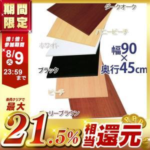 カラー化粧棚板 LBC-945 ホワイト・ビーチ・チェリーブラウン・ブラック・ハニービーチ・ダークオ...