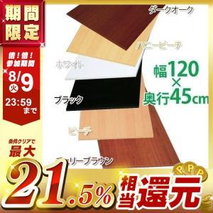 カラー化粧棚板 LBC-1245 ホワイト・ビーチ・チェリーブラウン・ブラック・ハニービーチ・ダーク...