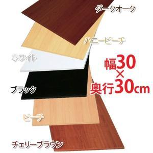 カラー化粧棚板スリム LBC-330S ホワイト・ブラック・ビーチ・チェリーブラウン・ハニービーチ・...