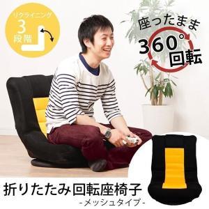 座椅子 おしゃれ 回転 フロアチェア メッシュ素材 コンパクト アイリスオーヤマ