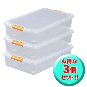 3個セット 薄型ボックス UG-725 アイリスオーヤマ ベッド下収納 衣類収納ケース 衣装ケース 収納ボックス プラスチック フタ付き
