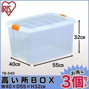 【3個セット】高い所BOX TB-54D アイリスオーヤマ 衣類収納ケース 衣装ケース 収納ボックス 押入れ プラスチック フタ付き